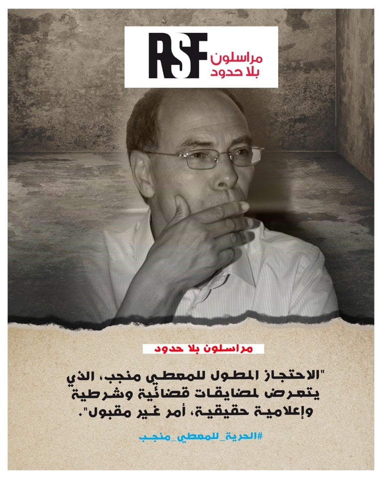 Pomed.org: Joint Letter Calling on Moroccan Authorities to Drop Charges Against Human Rights Defender Maati Monjib